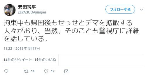 安田純平 ツイッター