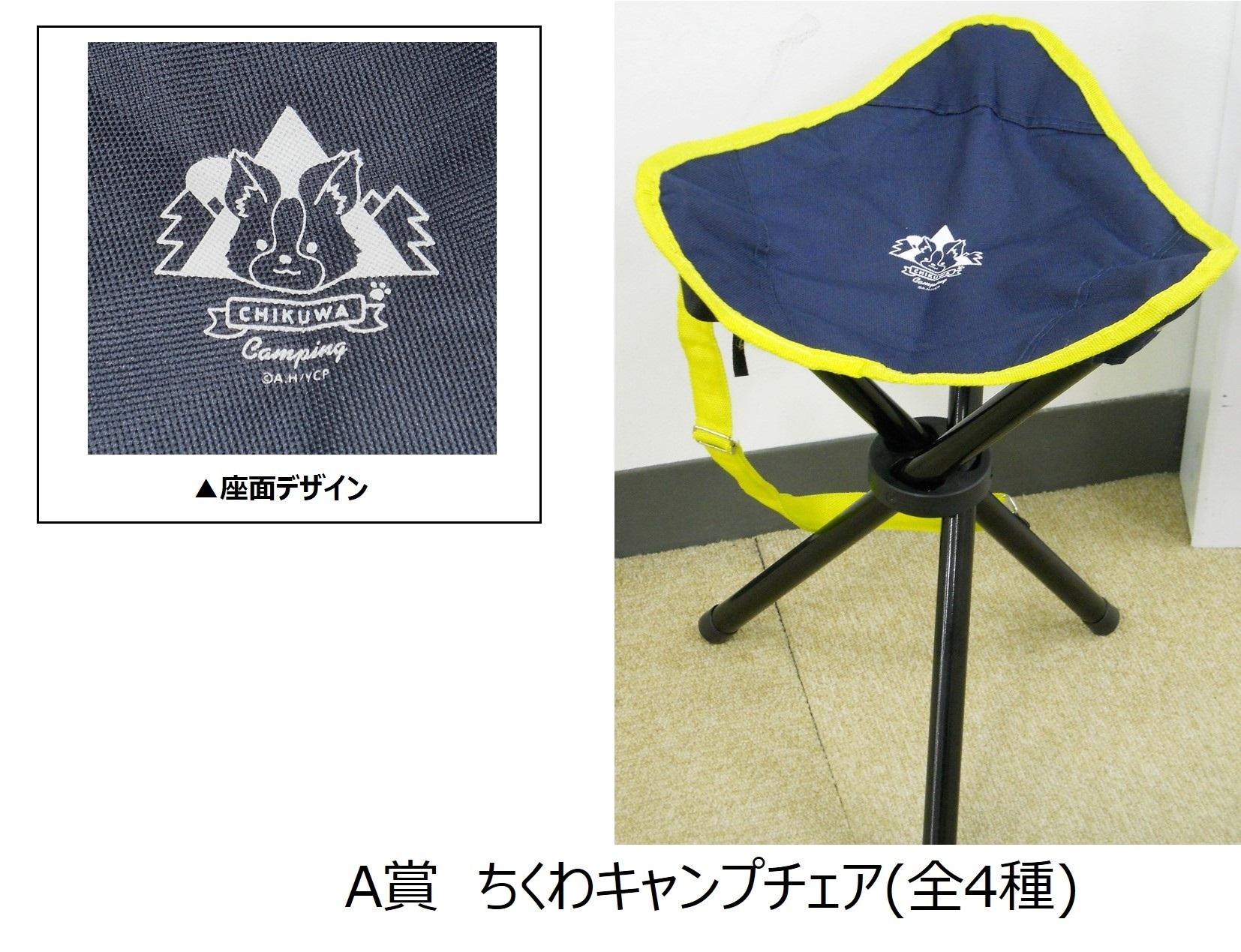 『野クルガラポン』A賞ちくわキャンプチェア(全4種)
