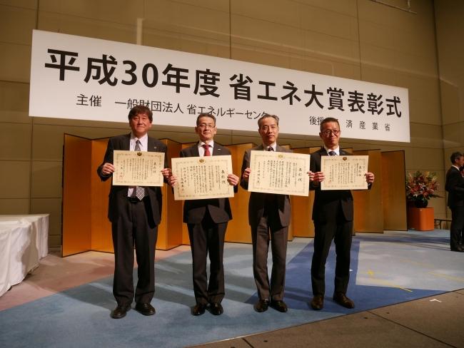 「平成30年度 省エネ大賞」表彰式の様子(2019年1月30日)