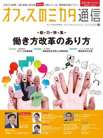 「オフィスのミカタ通信」創刊号 表紙イメージ