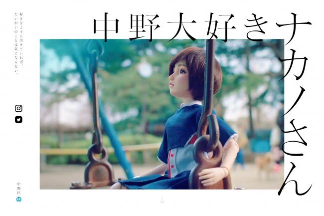 「中野大好きナカノさん」ホームページ