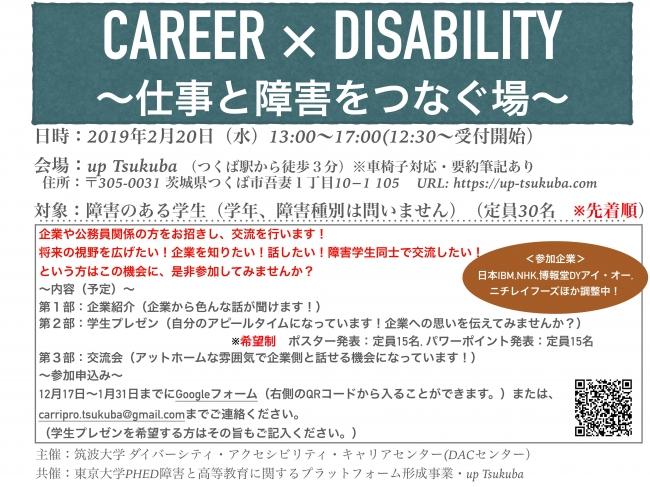 up Tsukubaはあらゆる挑戦を応援します
