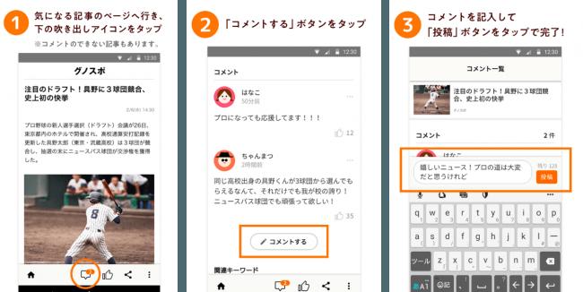 ※コメントが投稿可能かどうかは、記事の提供元により異なります。