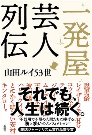 総勢11人(組)の一発屋芸人たちに、自身も一発屋である山田ルイ53世が追跡取材を敢行した話題作『一発屋芸人列伝』(新潮社)