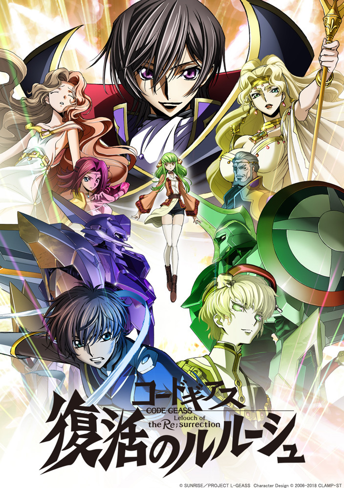 「code geass lelouch of the resurrection」的圖片搜尋結果