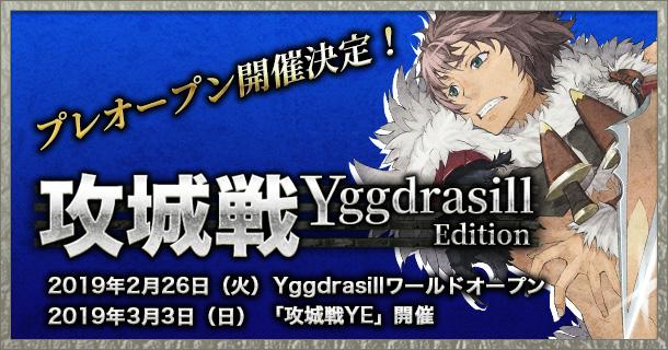「攻城戦YE」毎月1回のプレオープンが決定!第1回は2019年3月3日(日)に開催!