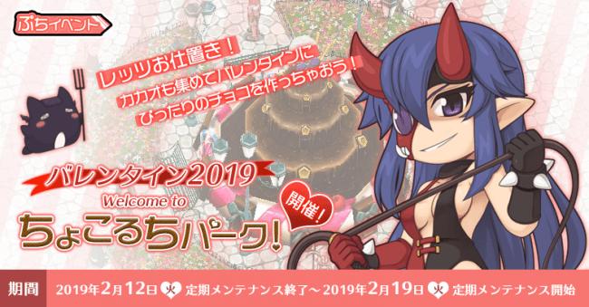 ぷちイベント「バレンタイン2019 ~Welcome to ちょこるちパーク!~」開催!