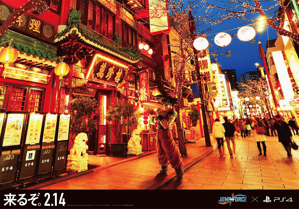 【孫悟空『ドラゴンボール』/中華街】 グラフィック (C)JUMP 50th Anniversary(C)BANDAI NAMCO Entertainment Inc.