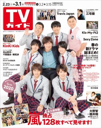 「TVガイド2019年3月1日号」(東京ニュース通信社刊)