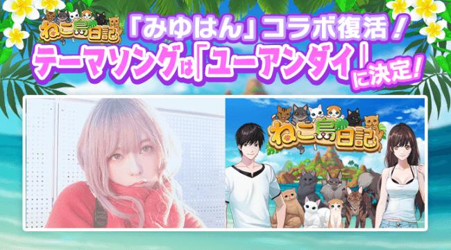 「みゆはん」の『ユーアンダイ』が「ねこ島日記」のテーマソングに復活!