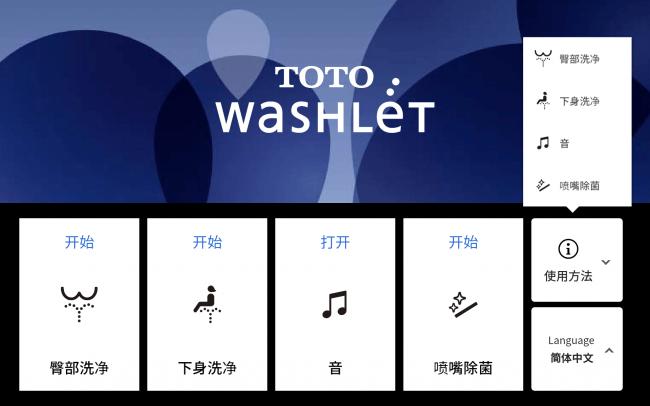 タブレットリモコン:5言語対応、使い方の説明で、「ウォシュレット」体験促進 ※開発中の画面