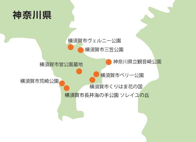 西武造園グループが管理運営する横須賀市内の公園等(※2019年3月現在)