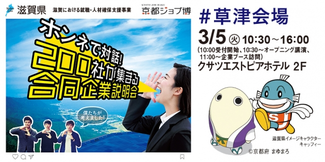 学生向け告知画面(3月5日開催分)