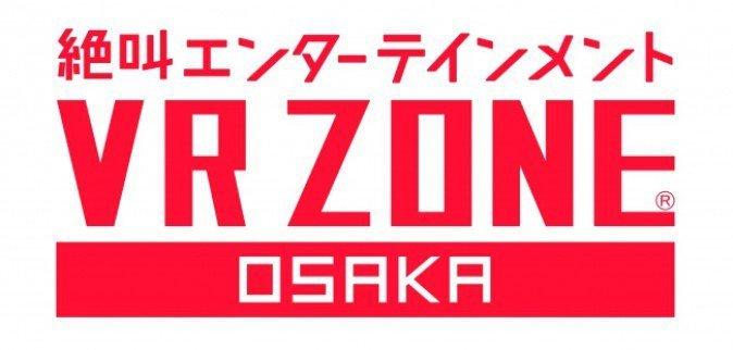 【大阪・梅田でVR体験】VR ZONE OSAKA