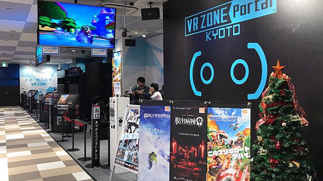 【京都でVR体験】VR ZONE Portal namcoイオンモールKYOTO店