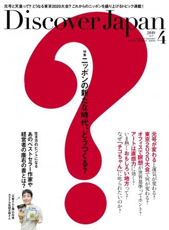 Discover Japan4月号表紙