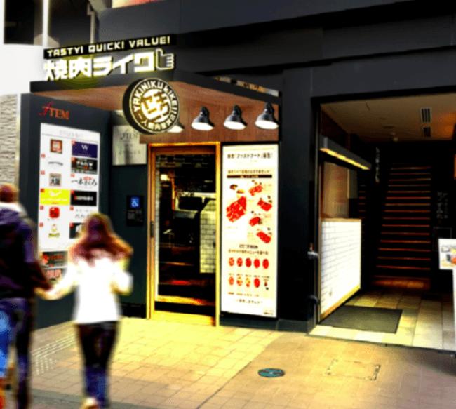 *横浜鶴屋町店イメージ