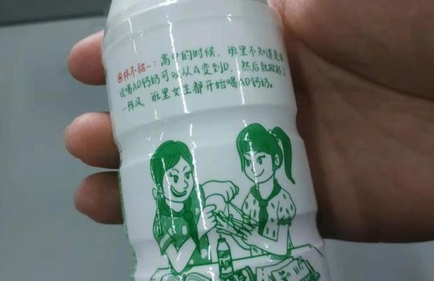 ビタミンA&D、カルシウム牛乳