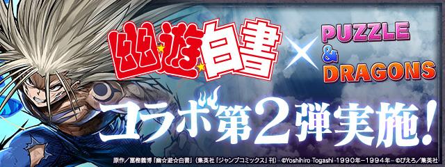 『幽☆遊☆白書』とのコラボ第2弾実施!