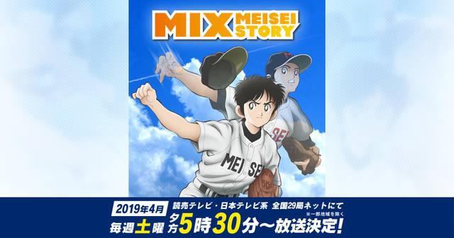 MIX(ミックス)