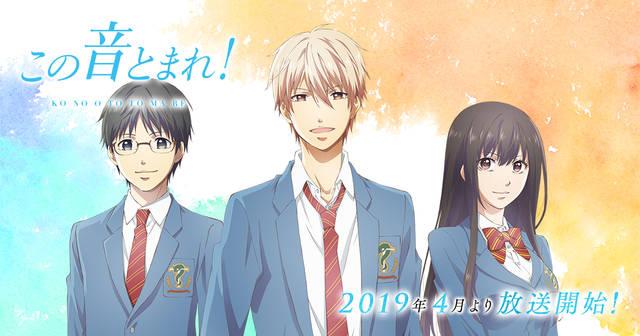 TVアニメ『この音とまれ!』公式サイト