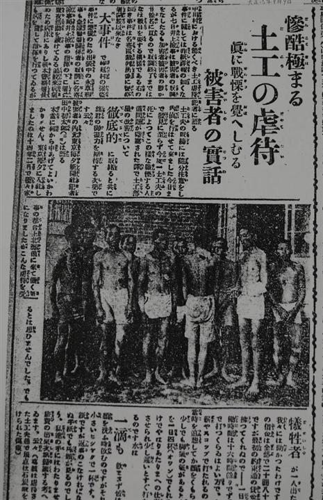 1926年の初出の新聞