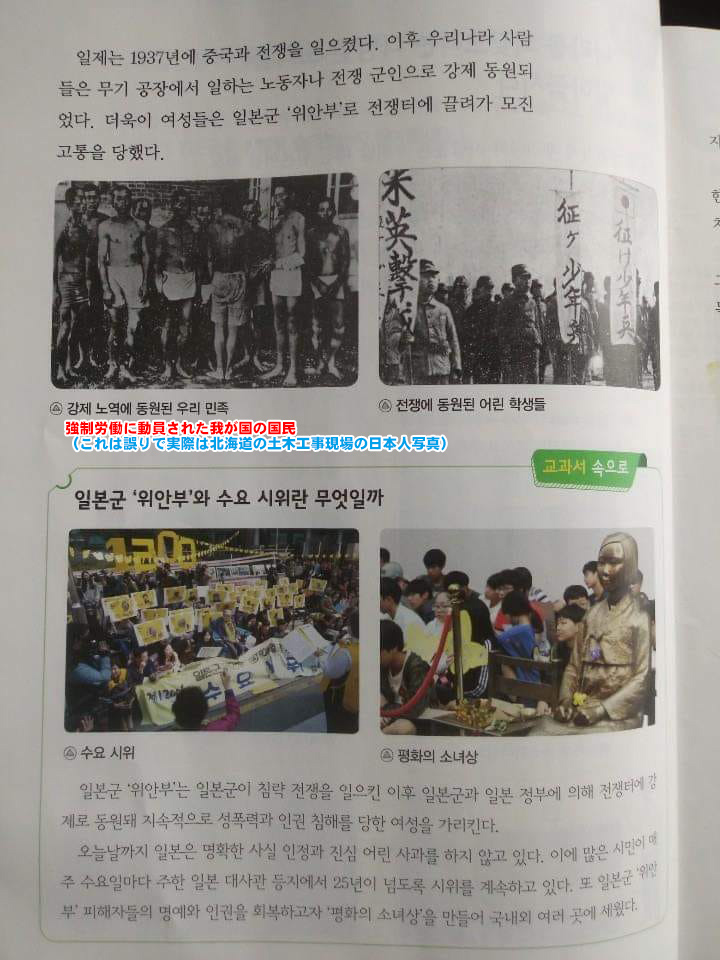 韓国の教科書