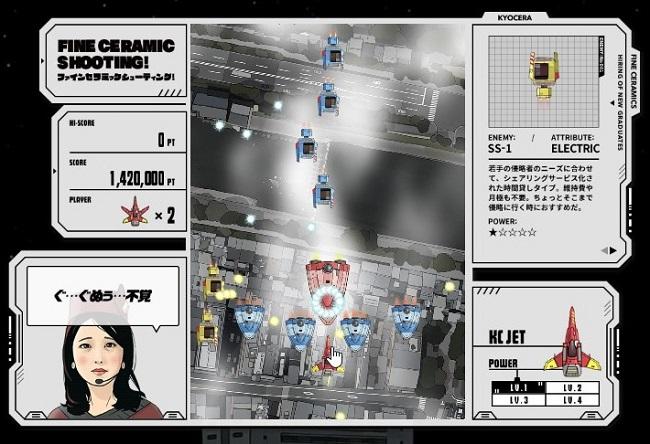 京セラ採用サイトの弾幕系シューティングゲームの難易度がやばい