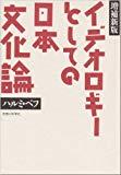 イデオロギーとしての日本文化論 / ハルミ・ベフ
