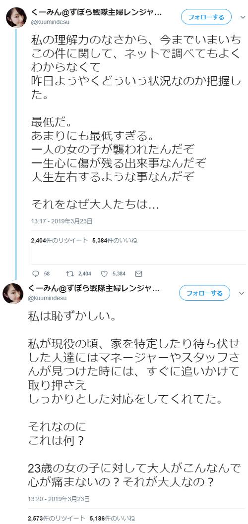 矢神久美のツイート