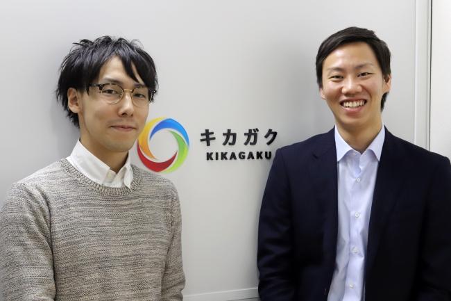 株式会社オトナル代表八木(左)、株式会社キカガク代表吉崎(右)