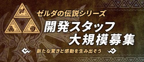 ゼルダの伝説シリーズ 開発スタッフ