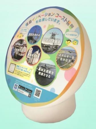 卓上型ARモニュメント(C) Toppan Printing Co., Ltd.