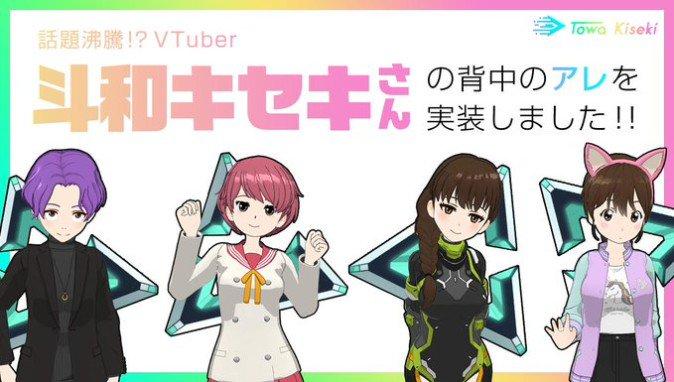 """VTuber斗和キセキの""""背中のアレ""""、ミラティブの3Dアバター機能「エモモ」で使用可能に"""