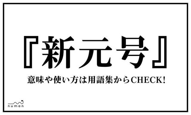 新元号(しんげんごう)とは?(意味)~用語集