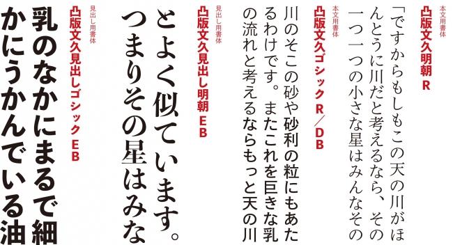 目にやさしく心にひびく書体「凸版文久体」ファミリー (C) Toppan Printing Co., Ltd.