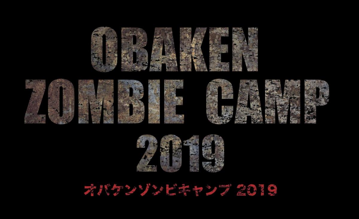 「オバケンゾンビキャンプ2019 1st CAMP」