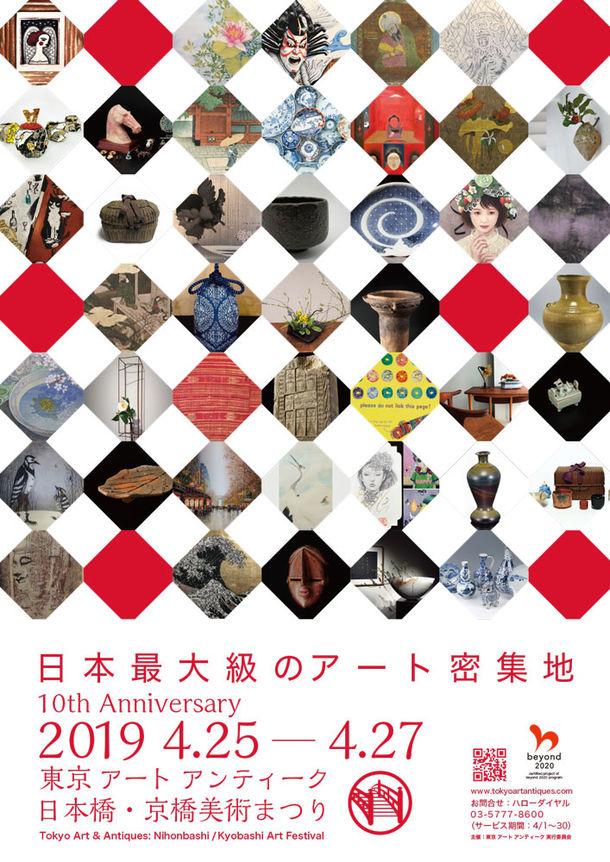 東京アートアンティーク本年度ポスター