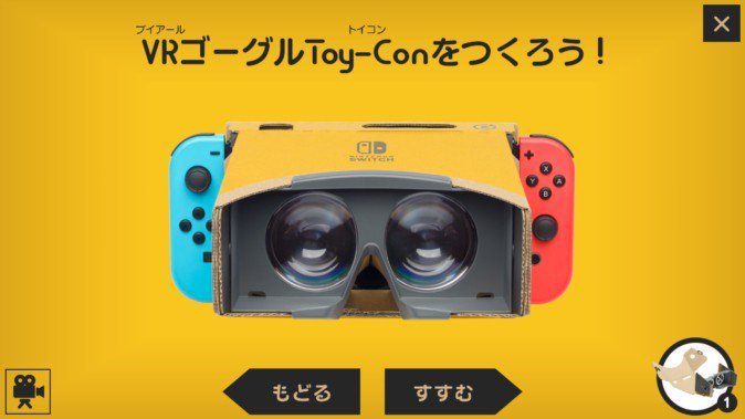 "「Nintendo Labo: VR Kit」開封・組み立てレポート、""作る過程""も楽しめる任天堂のVR"