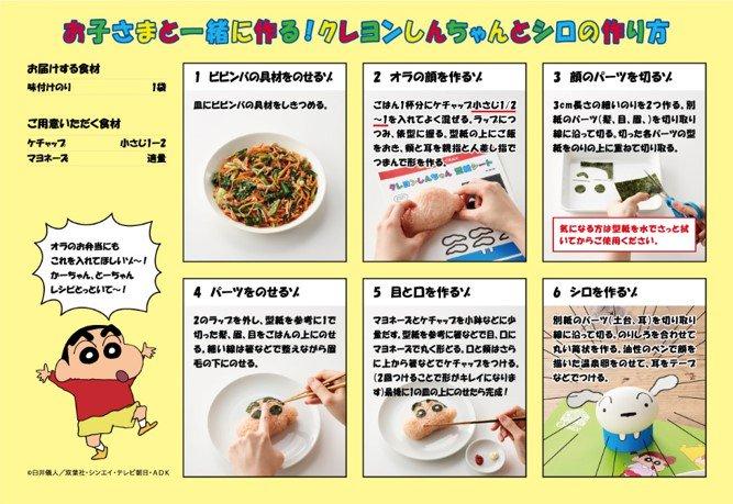 Kit Oisix クレヨンしんちゃん そぼろビビンバ レシピカード2