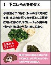 Kit Oisix クレヨンしんちゃん そぼろビビンバ レシピカード