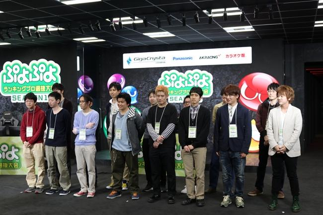 ぷよぷよポイントランキングの上位16 名から、15 名が参加。