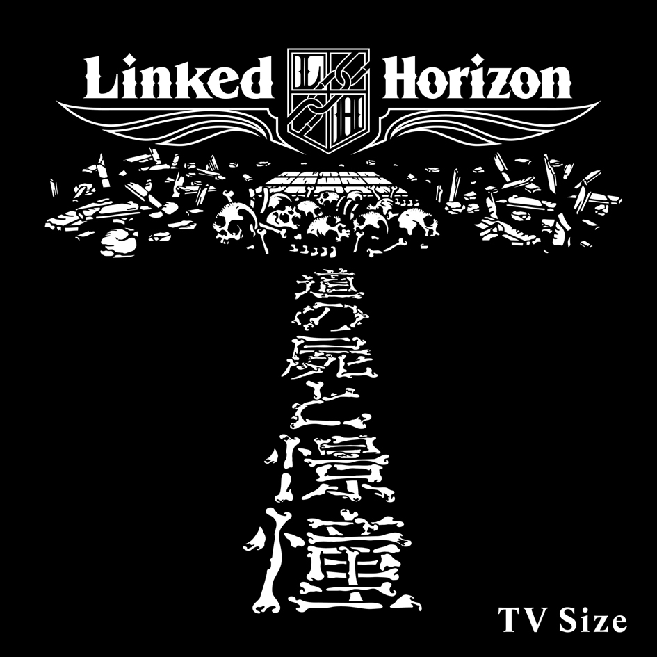 TVアニメ「進撃の巨人」Season 3 Part.2オープニングテーマ「憧憬と屍の道 [TV Size]」配信ジャケット