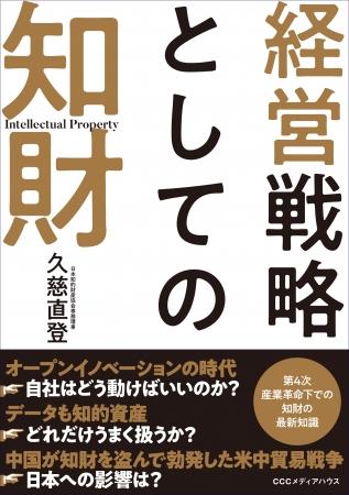 経営戦略としての知財 久慈直登  (著) 定価:本体1600円+税 CCCメディアハウス
