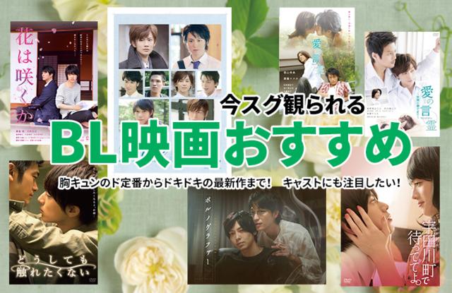 BL映画おすすめ作品【ド定番編】|胸キュンから泣ける名作まで!