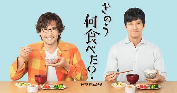 ドラマ24 きのう何食べた?|主演:西島秀俊・内野聖陽|テレビ東京