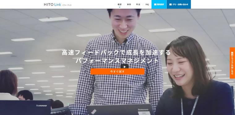 HITO-Linkパフォーマンス