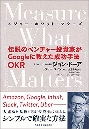 メジャー・ホワット・マターズ: 伝說のベンチャー投資家がGoogleに教えた成功手法OKR