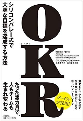 OKR: シリコンバレー式で大胆な目標を達成する方法
