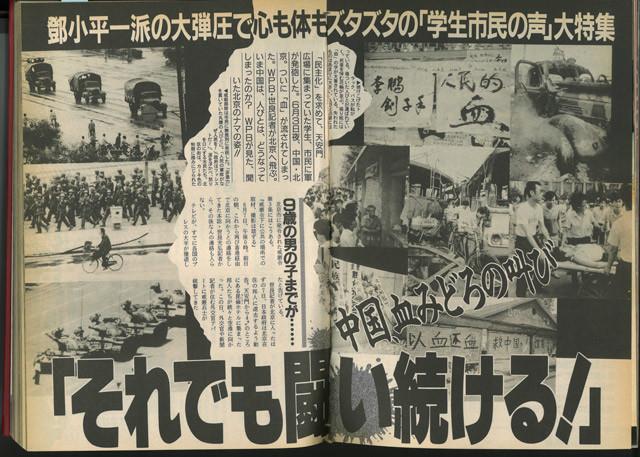 1989年6月27日号に掲載された記事「中国、血みどろの叫び『それでも闘い続ける!』」。情勢は数号に分けて報じられた